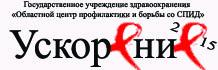 Ускорение 2015 (борьба со СПИДом)